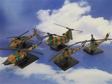陸自の翼 ヘリコプターコレクション