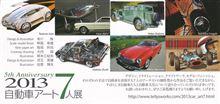【告知】 2013 自動車アート7人展 のお知らせ