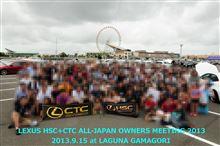 HSC&CTC全国オフ2013(^^)v