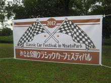 第3回みさと公園クラシックカー・フェスティバル 2013年10月6日(日)☆