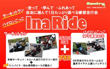 明日はINA Ride vol.25