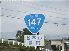2013 9/22 第2回 147による国道147号線ツーリング
