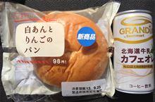 にぎわいパン屋通り 白あんとりんごのパン