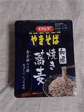 週刊麺ヲタ 66號