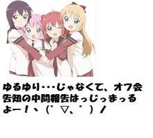 東日本合同オフ会告知・中間報告と踊れ!ヽ(°▽、°)ノ