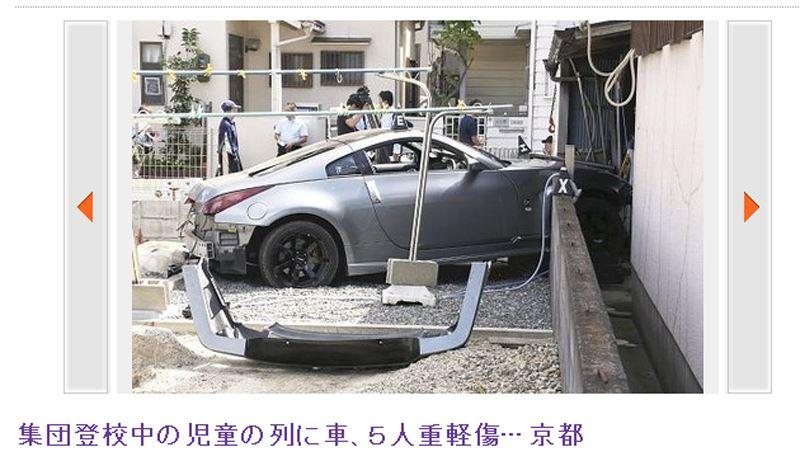 スポーツ カー 事故