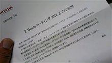 2013年10月の予定