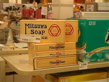 数十年ぶりの、ミツワ・・