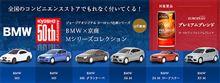 でた~!BMW Mシリ コレクション
