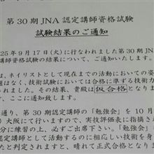 第30期 JNA認定講師試験
