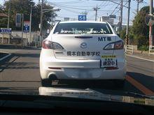 おはよーさんっ と 教習所のMT講習車