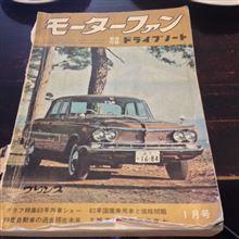 1963年のモーターフャン誌