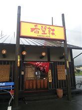 希望軒 高松屋島店