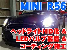 ミニ R56 ヘッドライトHID化&LED化&コーディング施工