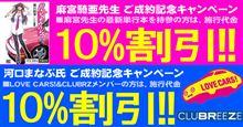 【ほこxたて勝利】ナノグラスコートキャンペーン実施中【重要連絡】