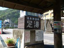 十津川村の足湯に浸かりに行く!