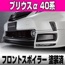 人気車ゆえの悩み!そこで、人気車をスタイリッシュにアップグレードのお手伝い for BALSARINI PRIUSα(40系)