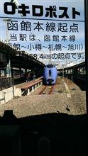 東北・北海道☆ミ乗り鉄旅行⑪再び函館でEND