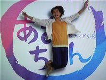 じぇじぇじぇ!のあまちゃん♪o(^▽^)o