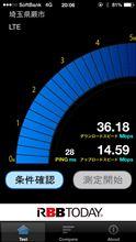 iPhone通信速度