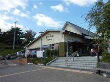 道の駅 「志野・織部」