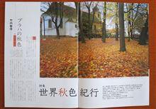 09/30おはようございます 世界秋色紀行━━━━━━(゚∀゚)━━━━━━ !!!!!!!