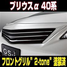 人気車ゆえの悩み!そこで、人気車をスタイリッシュにアップグレードのお手伝い for GS-i PRIUSα(40系)
