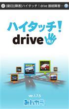 【ハイタッチ!drive】 1.7.5 バージョンアップのお知らせ(Android版)