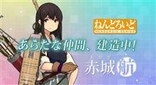 【動画あり】『艦これ』ねんどろいど「赤城」製作決定! & ねんどろいど「島風」PV公開!【予約開始】
