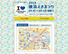 2013・横浜えきまつり