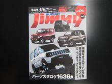 売り出し中の車が「 ハイパーレブ スズキジムニー №3 」に掲載されました