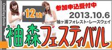 明日、袖森フェスティバル開催!!