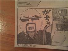 リアルうしこうさん関東上陸~ヽ(*´▽)ノ♪ 【閲覧注意!!】