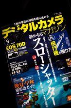 デジタルマガジン 9月号 特別賞受賞