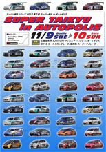 スーパー耐久シリーズ2013 第7戦 スーパー耐久 オートポリス