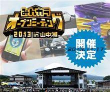 「みんカラオープンミーティング2013 in山中湖」へ参加表明!