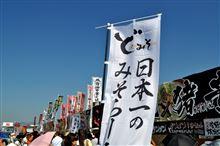 つくばラーメンフェスタ(大汗)→46万円(冷汗)