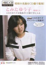「とみたゆう子」さんのキャンペーン