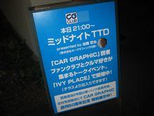 CG CLUB 第14回 渡良瀬遊水池TTD - 2013年10月27日☆