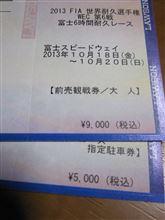WECチケット