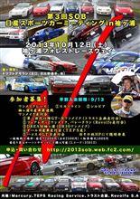 日産スポーツカーミーティングin袖ヶ浦の詳細
