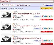 1/43 DEデミオ・シューティングスターのモデルカーが1月発売!