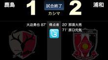 Jリーグ第29節 鹿島戦(A)