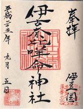 ご朱印 白濱神社