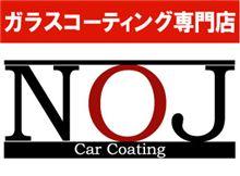月末まで限定のキャンペーン!!  ガラスコーティング 大阪 NOJ