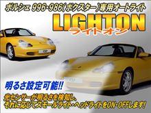 ポルシェ996・986(ボクスター)専用 オートライト【ライトオン】