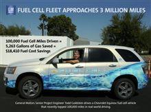 GMの燃料電池車、10万マイル達成おめでとー。