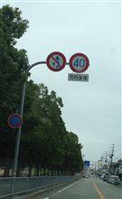 日本語は難しい - 市内全域40kmh制限