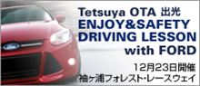 【Tetsuya OTAスポーツドライビングスクール事務局よりお知らせ】12/23(祝)Tetsuya OTA 出光 ENJOY&SAFETY DRIVING LESSON with FORD
