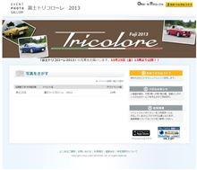 富士トリコローレ2013 イベントフォトギャラリー